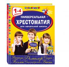 Универсальная хрестоматия для начальной школы: 1-4 классы