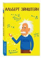 Юлия Потерянко - Альберт Эйнштейн' обложка книги
