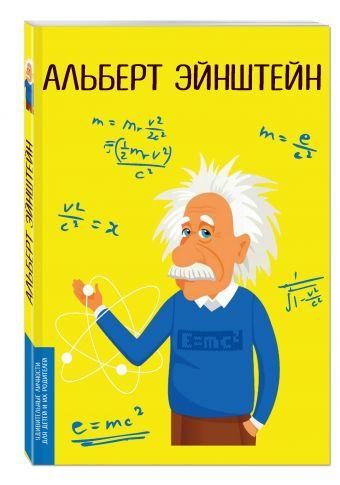 Альберт Эйнштейн Юлия Потерянко