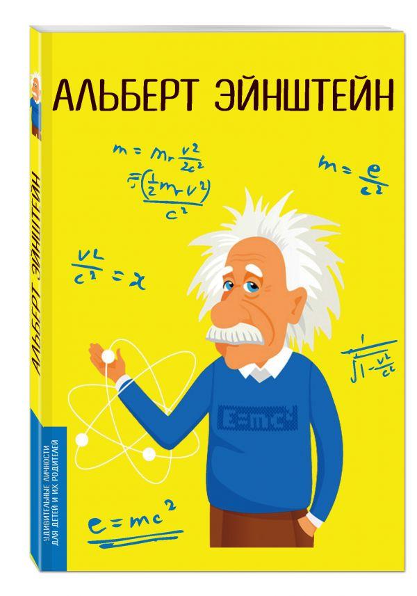 Альберт Эйнштейн Потерянко Ю.