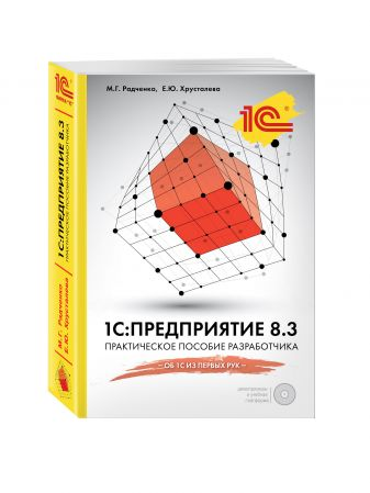 Радченко М.Г., Хрусталева Е.Ю. - 1С:Предприятие 8.3. Практическое пособие разработчика (книга+CD) обложка книги