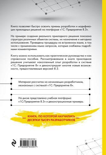 1С:Предприятие 8.3. Практическое пособие разработчика (книга+CD) Радченко М.Г., Хрусталева Е.Ю.