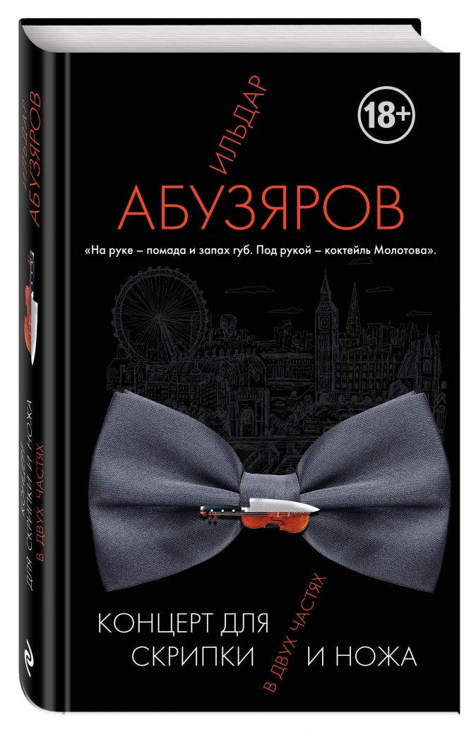 Ильдар Абузяров - Концерт для скрипки и ножа в двух частях обложка книги