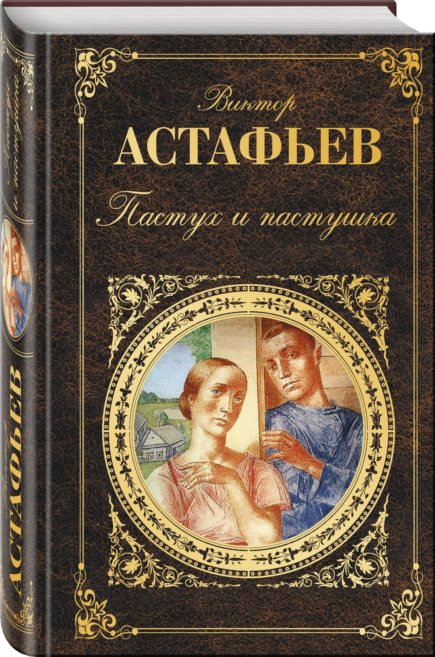 Виктор Астафьев Пастух и пастушка виктор астафьев кавказец