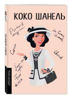 Сердюк М. - Коко Шанель' обложка книги