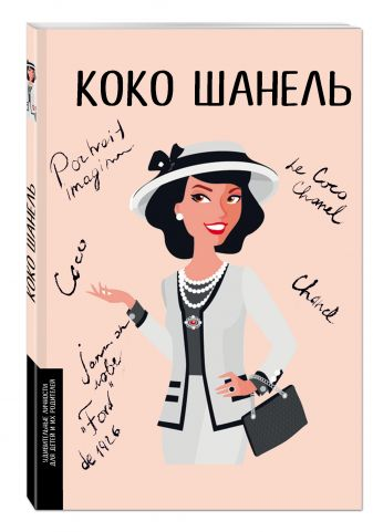 Маша Сердюк - Коко Шанель обложка книги