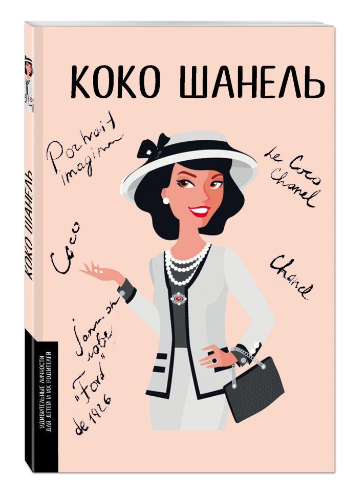 Коко Шанель Маша Сердюк