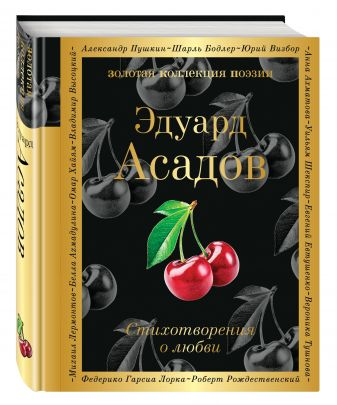Эдуард Асадов - Стихотворения о любви обложка книги