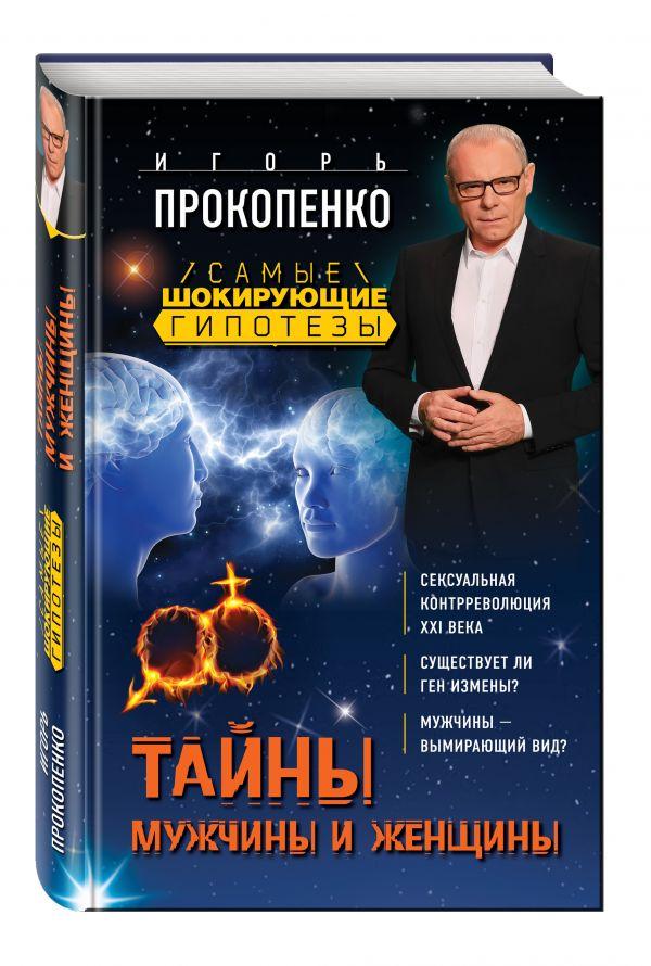 Прокопенко Игорь Станиславович Тайны мужчины и женщины