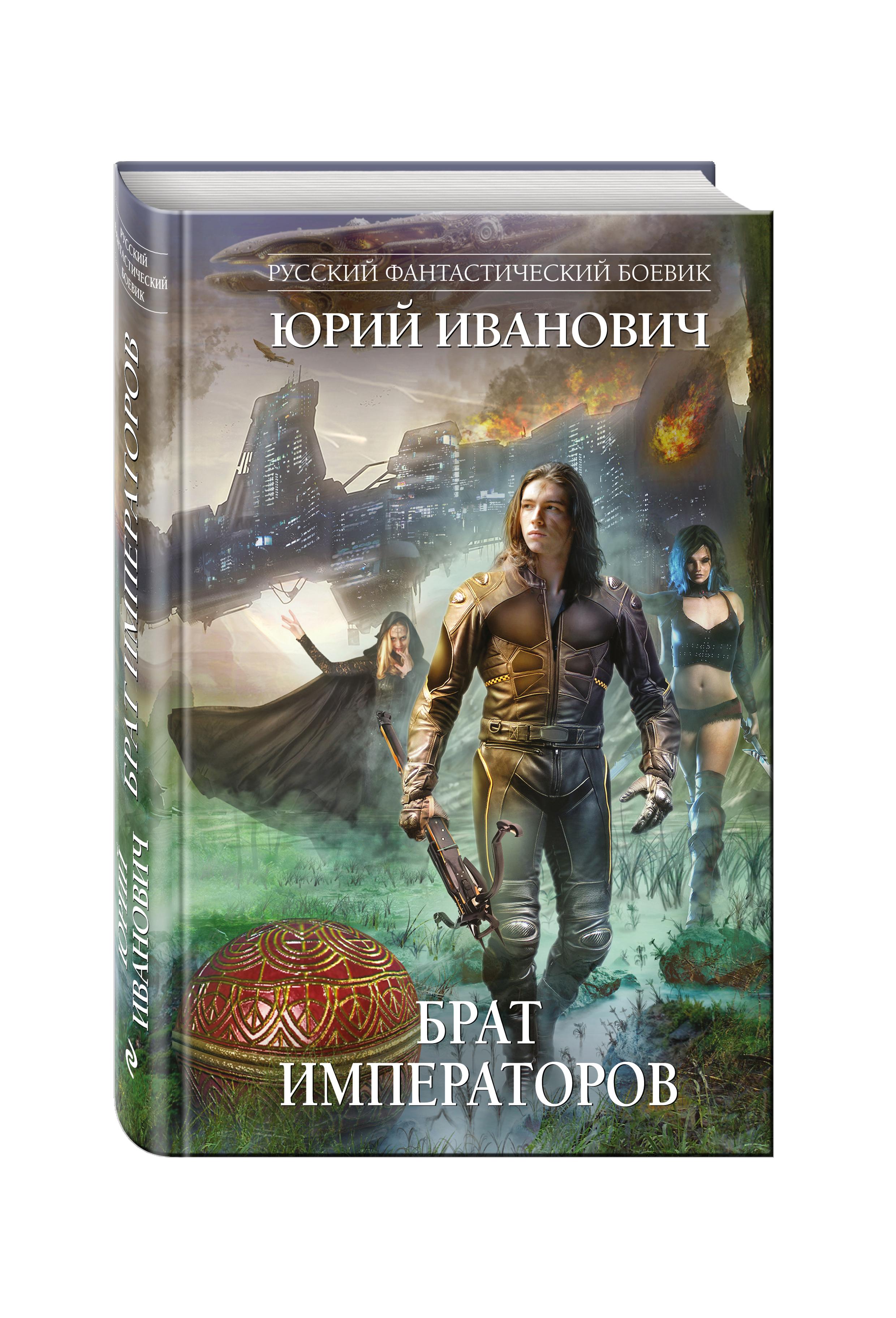 цена на Юрий Иванович Брат императоров