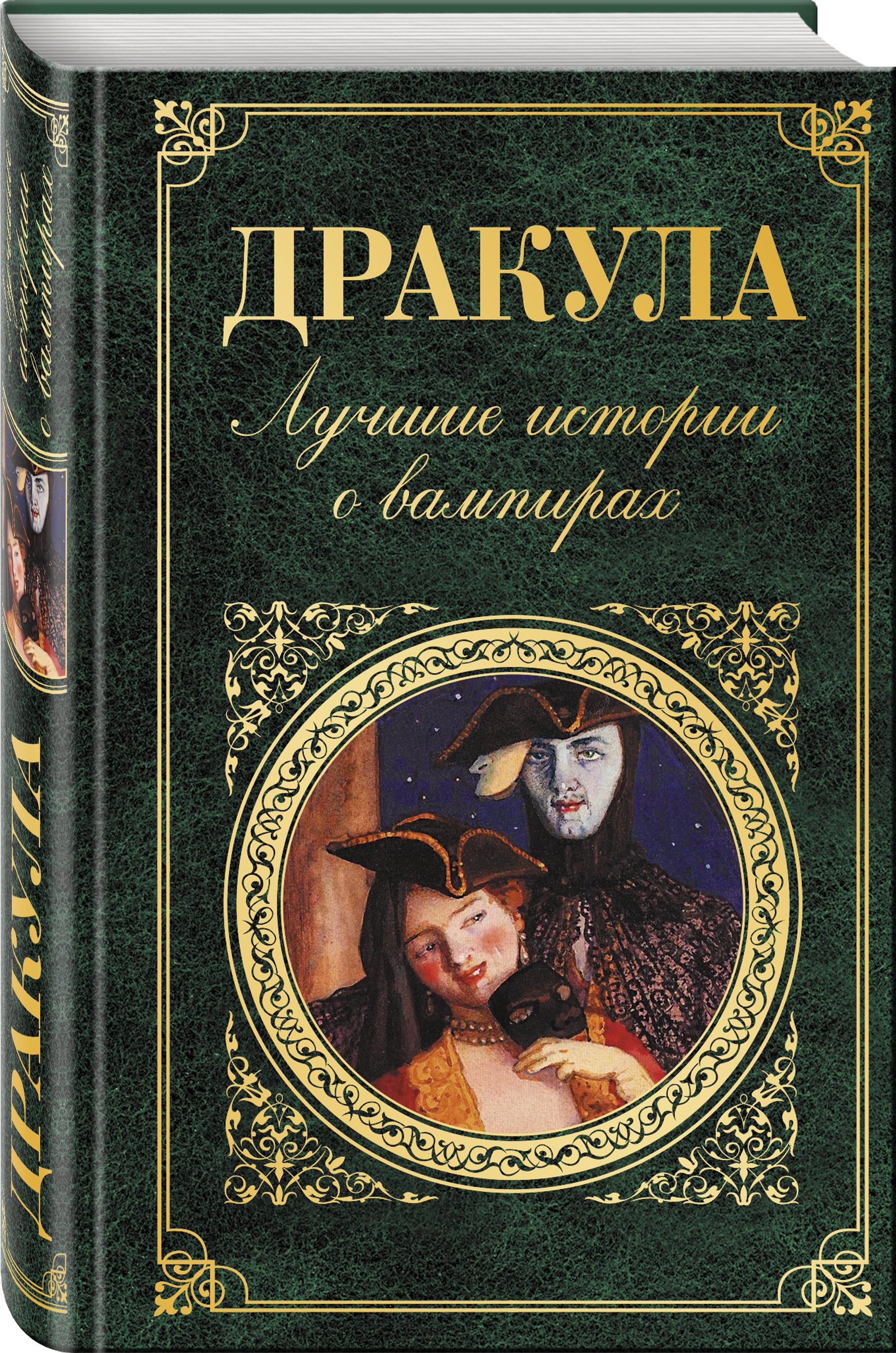 Стокер Б., Байрон Дж.Г., Полидори Дж.У. и др. Дракула. Лучшие истории о вампирах