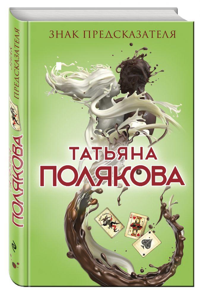 Татьяна Полякова - Знак предсказателя обложка книги