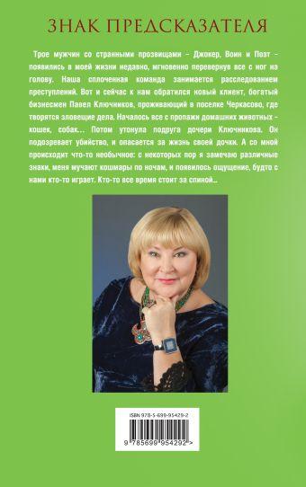 Знак предсказателя Татьяна Полякова