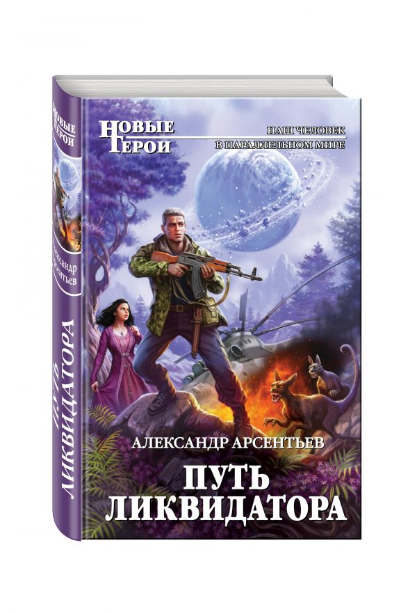 Арсентьев Александр Сергеевич Путь ликвидатора