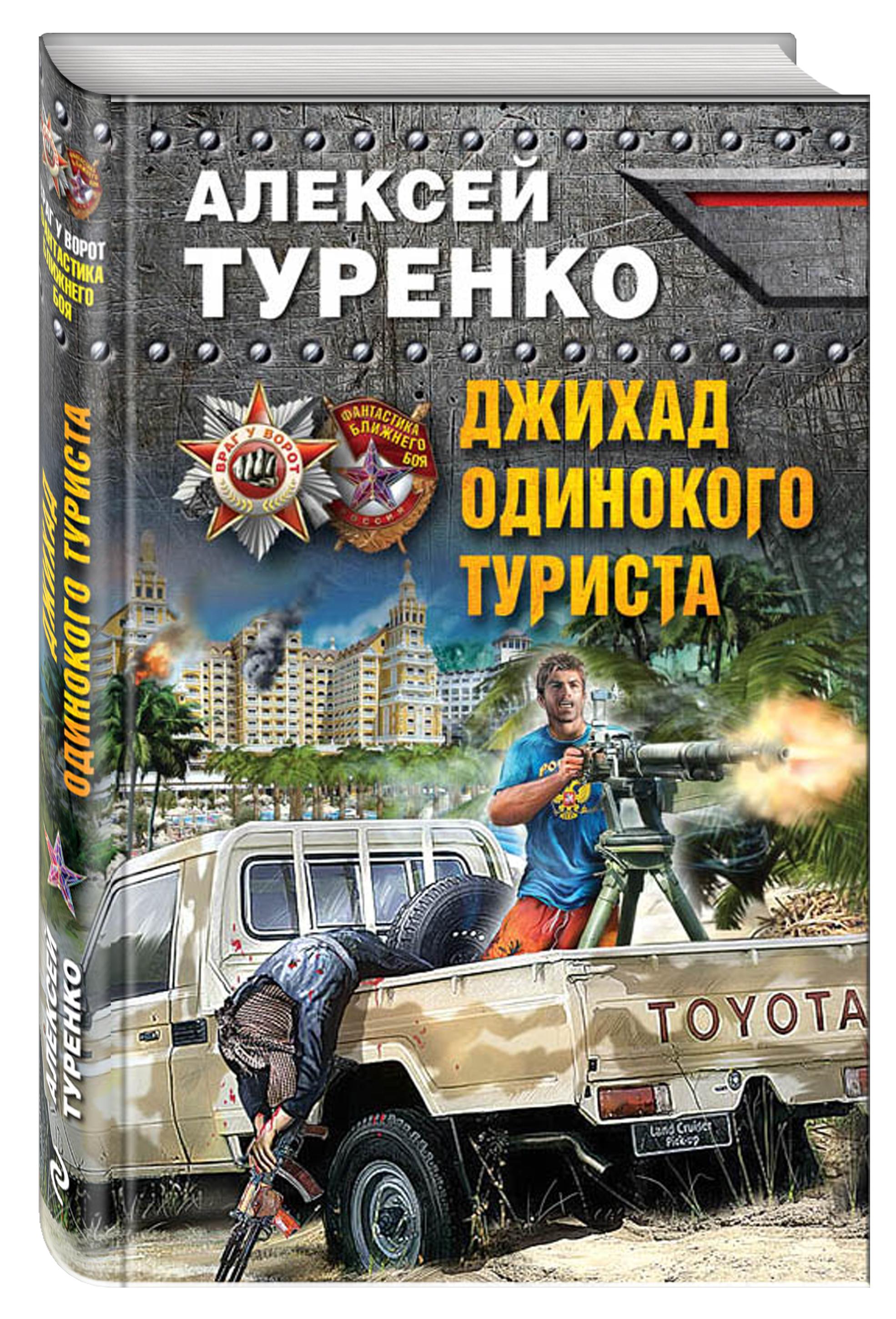 Алексей Туренко Джихад одинокого туриста цена