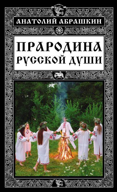 Прародина русской души - фото 1