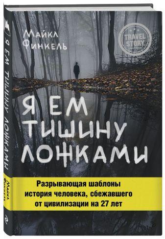 Майкл Финкель - Я ем тишину ложками обложка книги