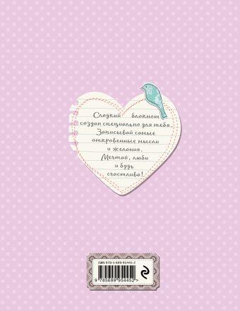 Сладкий блокнот (Истории о любви к безе..)