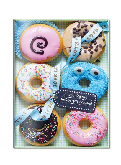 Сладкий блокнот (К чаю всегда найдется пончик!) - фото 1