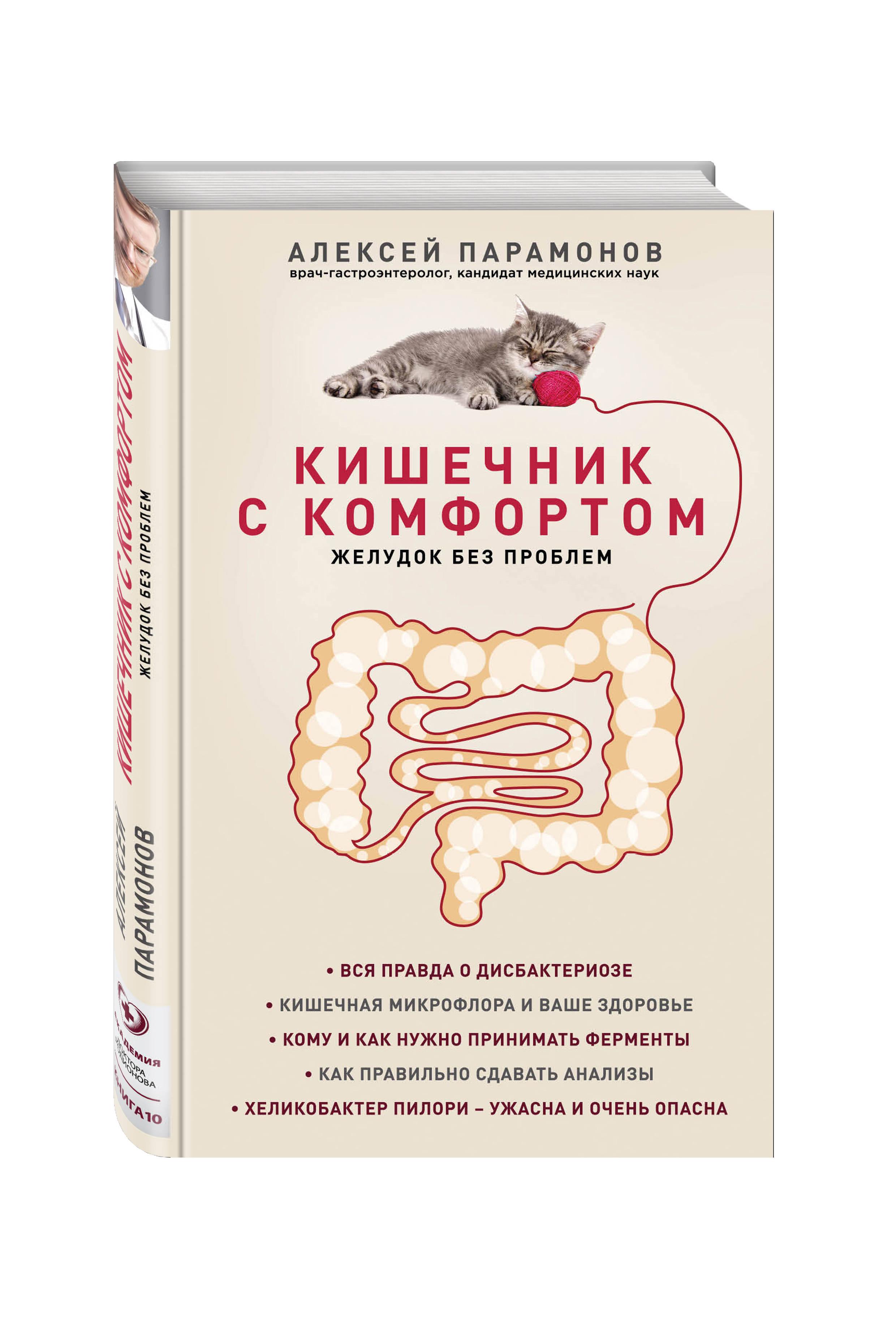 Парамонов А.Д. Кишечник с комфортом, желудок без проблем (новое. оформ.)