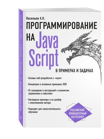 Алексей Васильев - JavaScript в примерах и задачах обложка книги