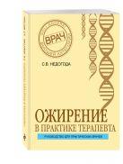 С. В. Недогода - Ожирение в практике терапевта' обложка книги