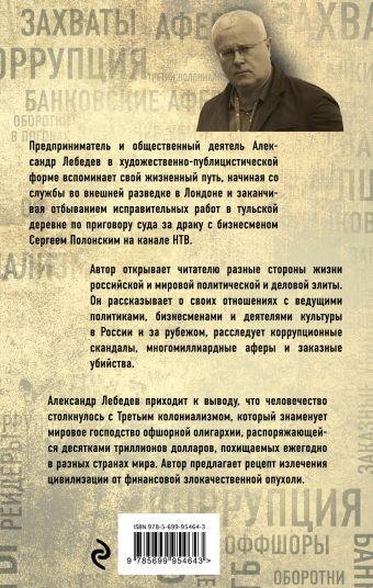 Охота на банкира. О коррупционных скандалах, крупных аферах и заказных убийствах Александр Лебедев