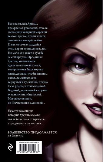Урсула. История морской ведьмы Серена Валентино