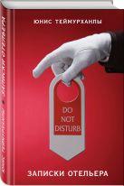 Теймурханлы Ю.Ю. - Do not disturb. Записки отельера' обложка книги