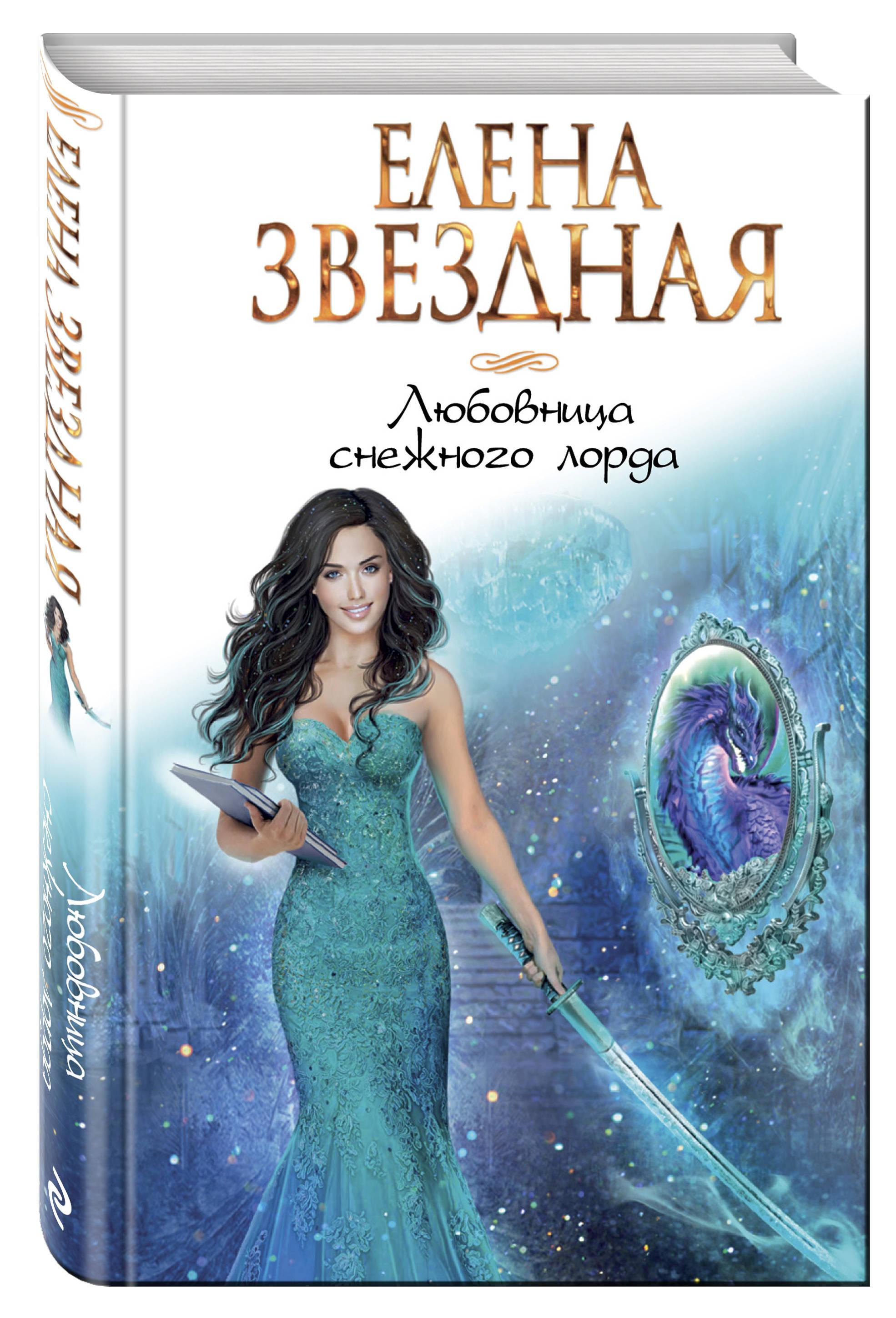 Елена Звездная Любовница снежного лорда звездная е любовница снежного лорда