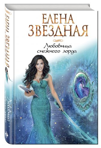 Елена Звездная - Любовница снежного лорда обложка книги