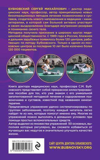 50 незаменимых упражнений для дома и зала Сергей Бубновский