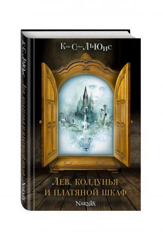 Клайв С. Льюис - Лев, колдунья и платяной шкаф (ил. П. Бэйнс) обложка книги