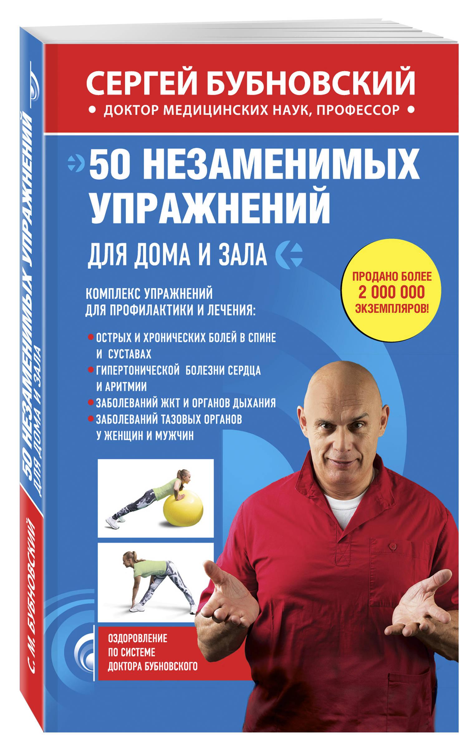 Бубновский С.М. 50 незаменимых упражнений для дома и зала кинезитерапия доктор бубновский тренажер