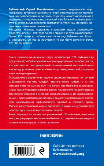 50 незаменимых упражнений для дома и зала Бубновский С.М.