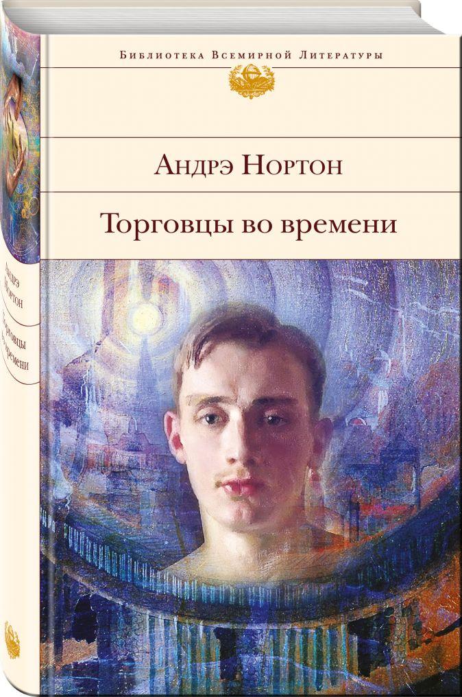 Андрэ Нортон - Торговцы во времени обложка книги