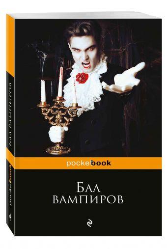 Бал вампиров Стокер Б., Захер-Мазох Л. фон, Готье Т. и др.
