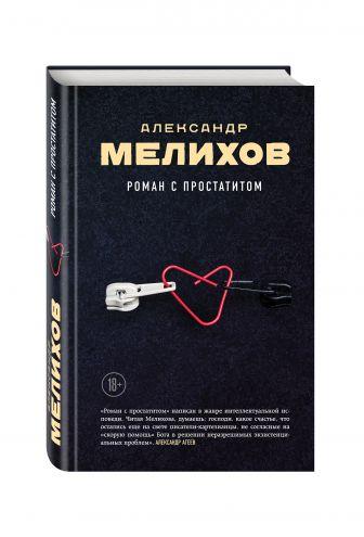 Александр Мелихов - Роман с простатитом обложка книги