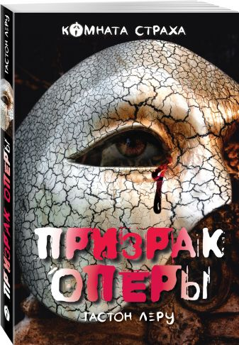 Гастон Леру - Призрак Оперы обложка книги