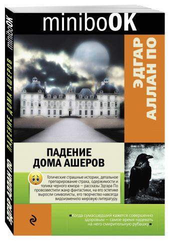 Падение дома Ашеров Эдгар Аллан По