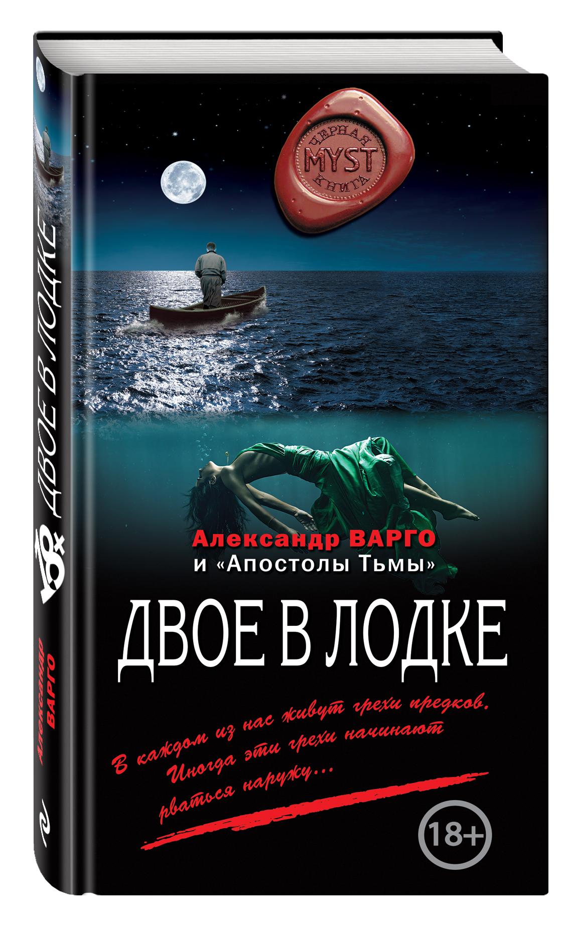 Варго А. Двое в лодке люди лодки море а покровского
