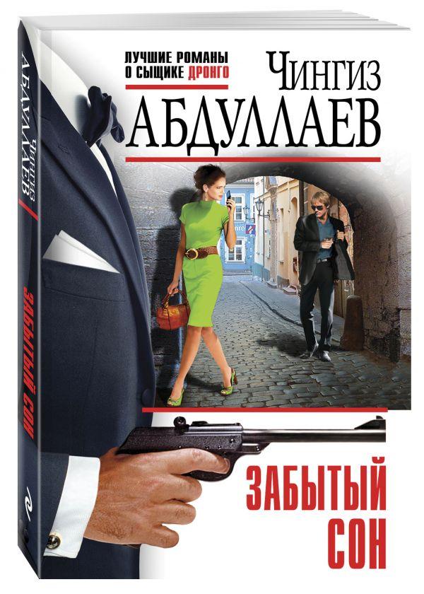 Забытый сон Абдуллаев Ч.А.