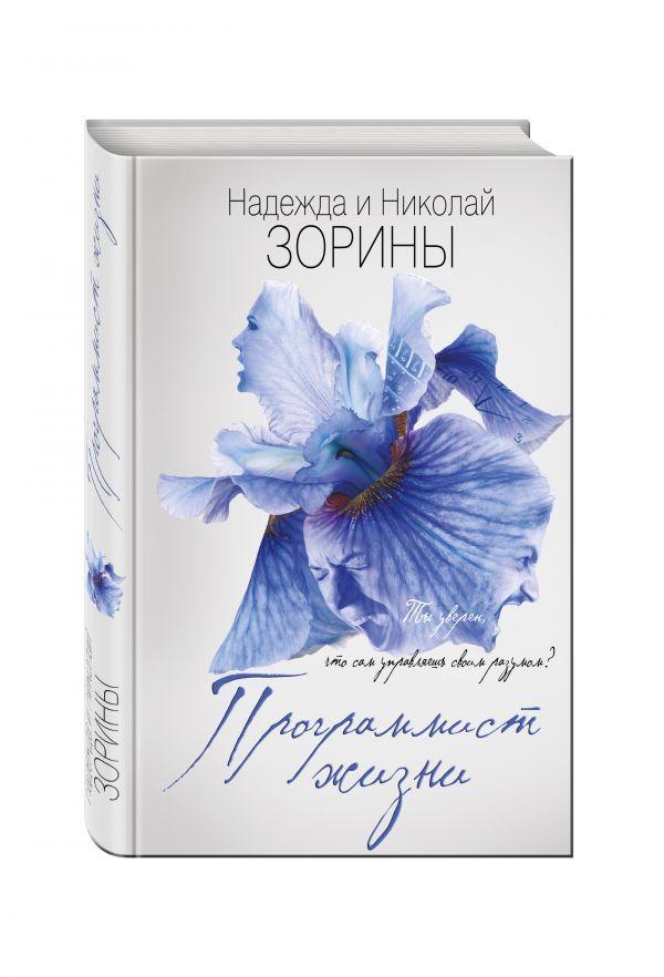 Программист жизни Зорина Н., Зорин Н.