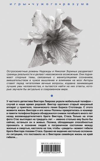 Программист жизни Надежда и Николай Зорины