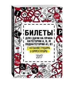 Билеты для сдачи на права категории АВM, подкатегории A1, B1 с фотоиллюстрациями и комментариями на 2017 год