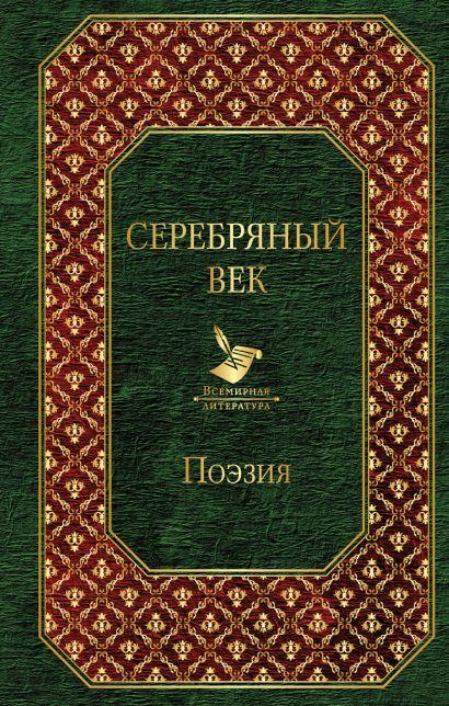 Серебряный век - фото 1
