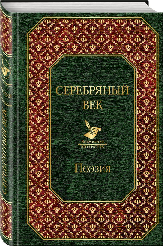 Серебряный век Ахматова А.А., Пастернак Б.Л., Гумилев Н.С.  и др.