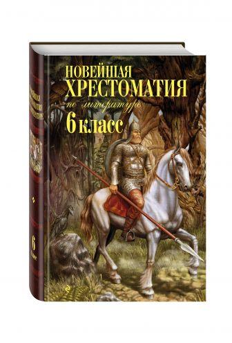 Новейшая хрестоматия по литературе: 6 класс. 4-е изд., испр. и доп.