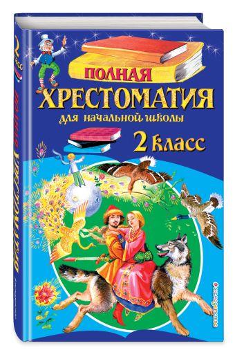 Полная хрестоматия для начальной школы. 2 класс. 6-е изд., испр. и доп.