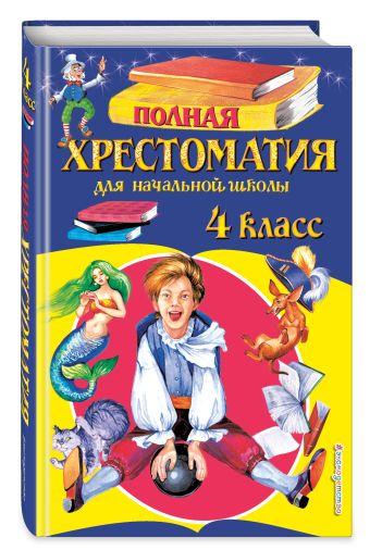 Полная хрестоматия для начальной школы. 4 класс. 5-е изд., испр. и доп.
